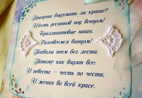 Открытки поздравления с бриллиантовой свадьбой