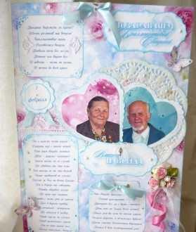 Поздравление с бриллиантовой свадьбой от внуков 77